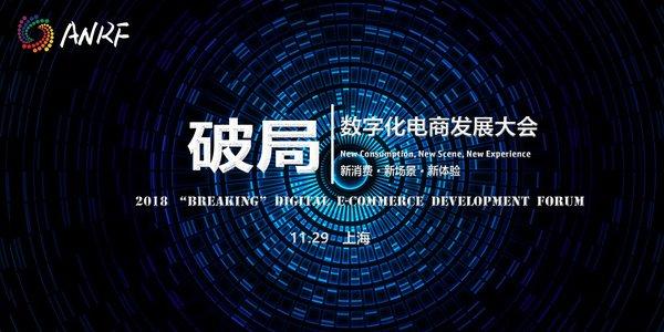 "ANRF""破局""数字化电商发展大会即将开启"