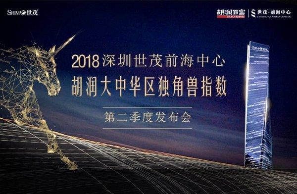 麒麟合盛连续三季上榜胡润大中华区独角兽指数