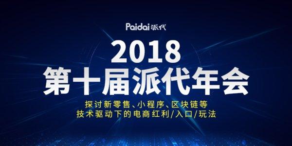 """""""2018第十届派代年会""""将在广州琶洲举办"""