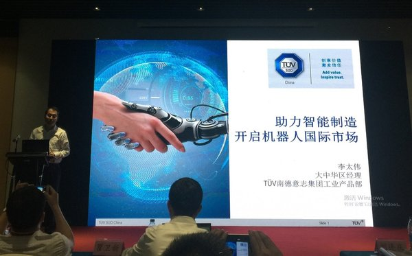 TUV南德专家受邀在世界机器人大会发言