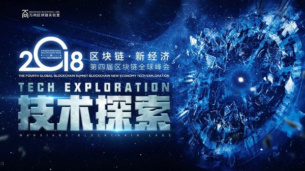 万向区块链实验室2018上海区块链国际周将开启