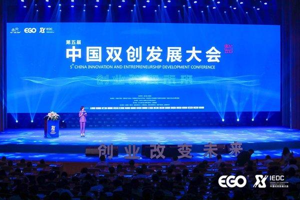 第五届中国双创发展大会 杭州峰会今日开幕