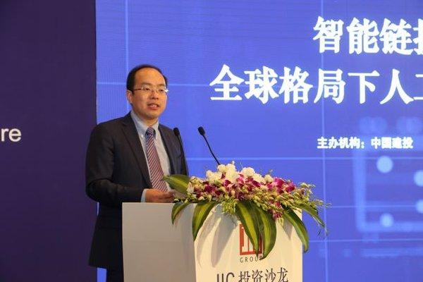 """中国建投举办""""智能链接-对话未来""""人工智能沙龙"""
