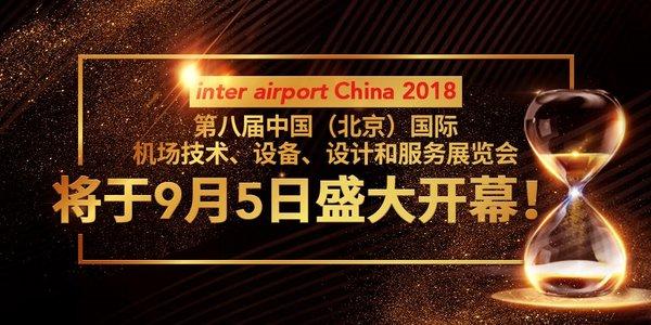第八届北京机场设备展将于9月5日开幕