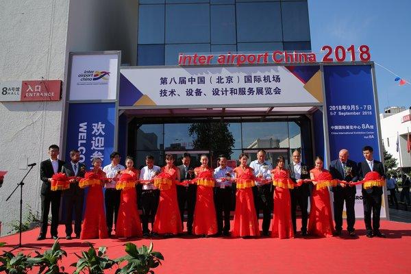 第八届机场技术、设备、设计和服务展在京开幕