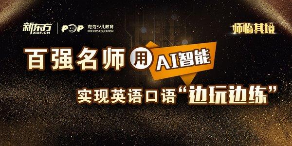 """新东方""""AI老师""""上线,今年教师节有点特别"""