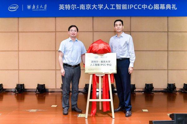 英特尔与南京大学成立人工智能联合研究中心