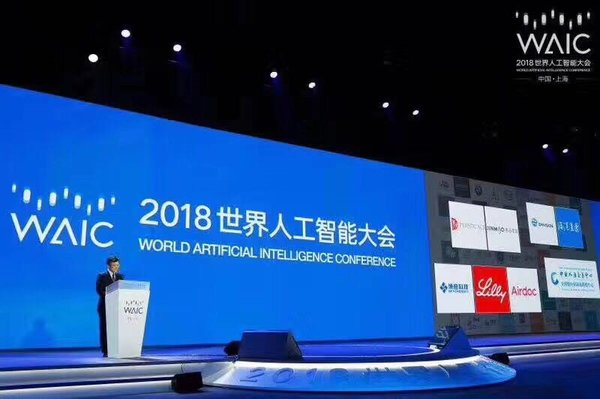 博彦科技以太机器人平台亮相世界人工智能大会