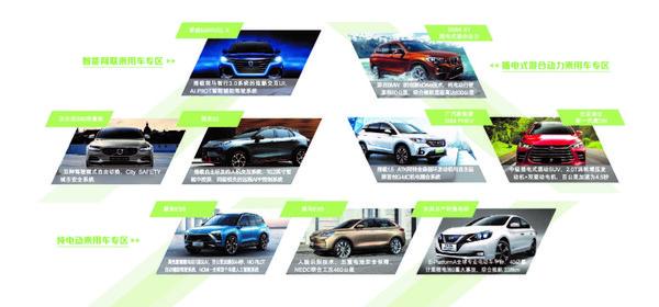 """""""中国工博会""""新能源与智能网联汽车展9.19开幕"""
