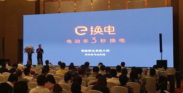 e换电参加上海电动自行车充电设备展示推荐会