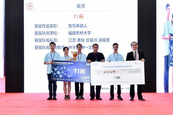 2018年TI杯全国大学生物联网设计竞赛成功举办