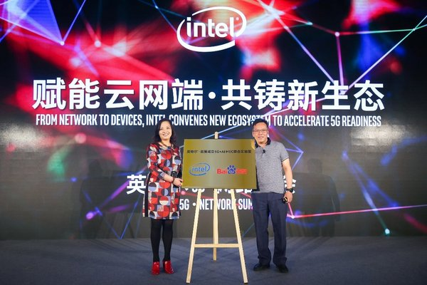 百度与英特尔成立5G+AI 边缘计算联合实验室