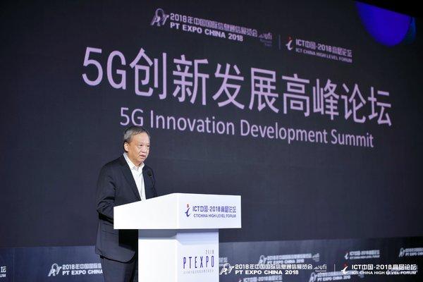 第三届5G创新发展高峰论坛在北京召开