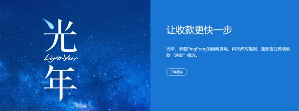 "PingPong ""光年""助力跨境电商企业解决融资难题"