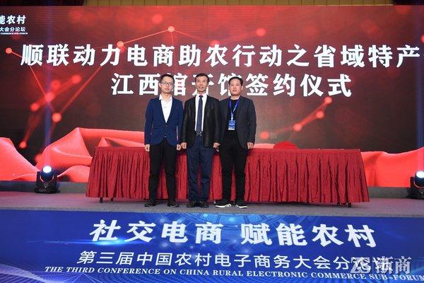 中国农村电子商务大会及平行分论坛在丽水召开