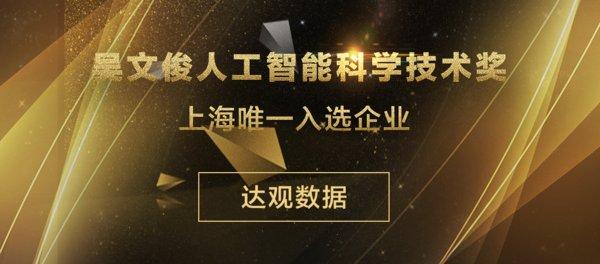 达观数据荣获吴文俊人工智能科学技术奖