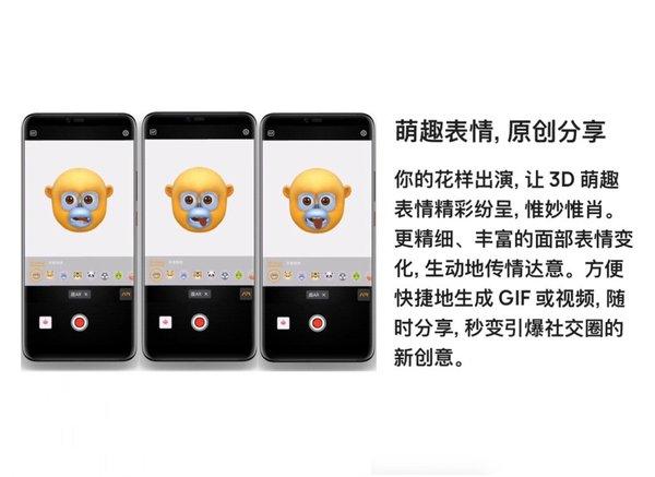 相芯科技助力华为Mate20Pro玩转3D Live Emoji