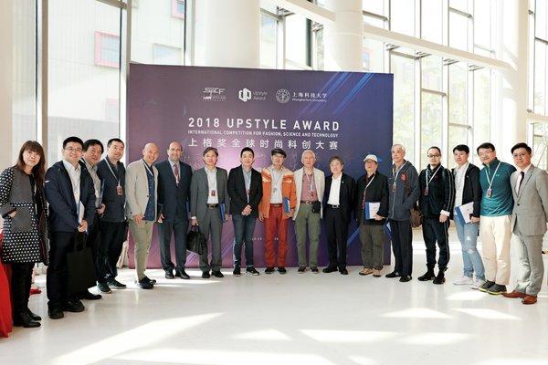 2018上格奖全球时尚科创大赛决赛圆满落幕