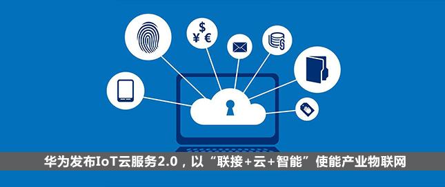 华为发布IoT云服务2.0