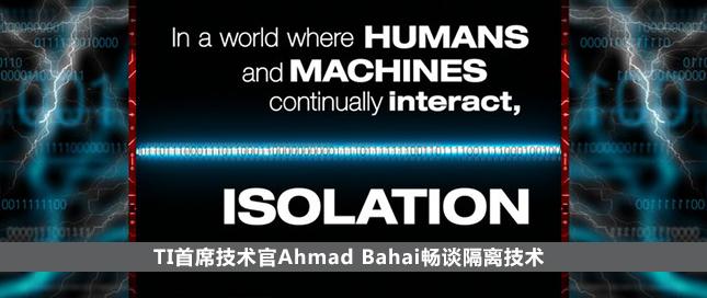TI首席技术官Ahmad Bahai畅谈隔离技术
