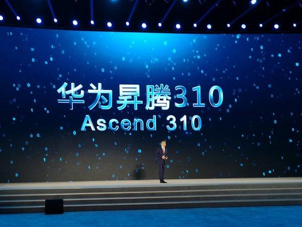 华为昇腾310 AI芯片获世界互联网领先科技成果奖