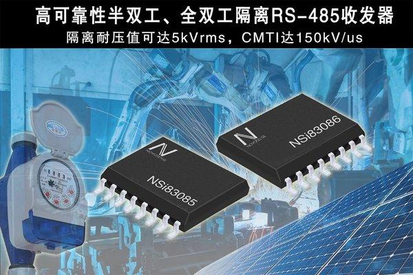 纳芯微电子推出隔离RS-485收发器