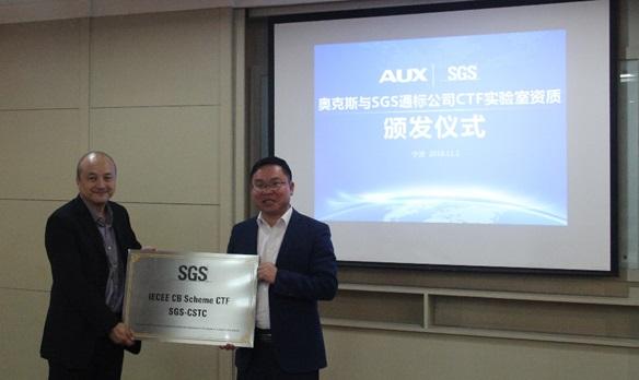 SGS授予奥克斯CTF实验室资质