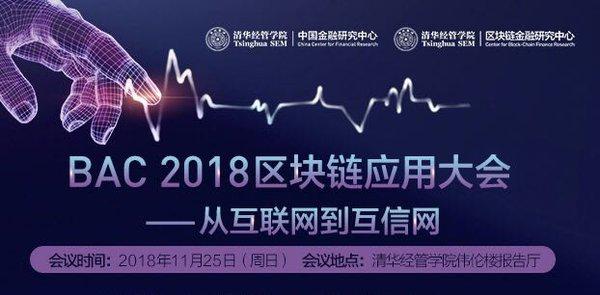 BAC 2018区块链应用大会即将召开