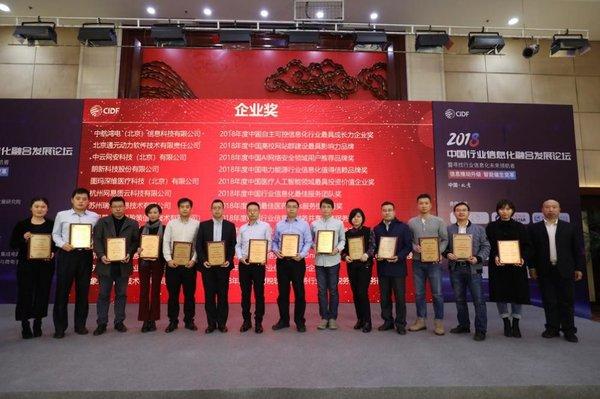 2018中国行业信息化融合发展论坛在北京召开