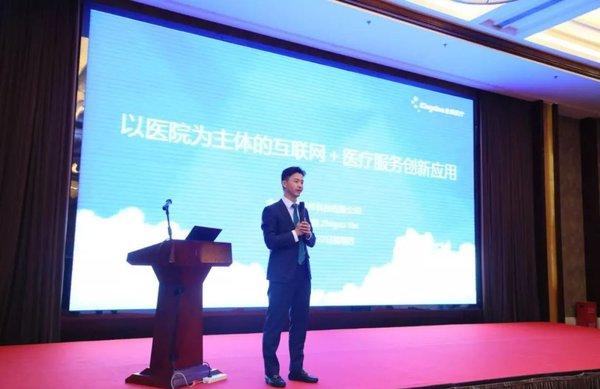 金蝶医疗亮相中国网络信息化与科技创新驱动大会