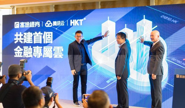 富途证券、腾讯云、香港电讯共建香港金融专有云