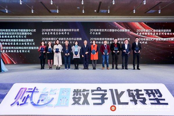 第十三届中国IDC产业年度大典落幕