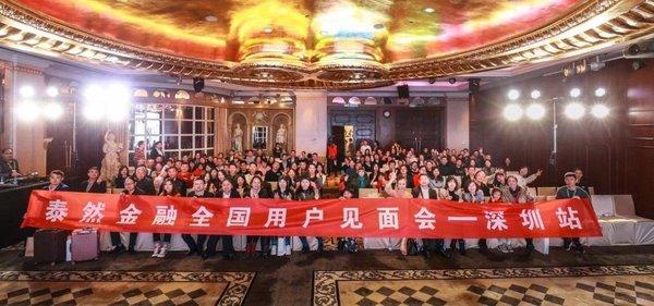 泰然金融走进深圳:安全合规是行业的关键词