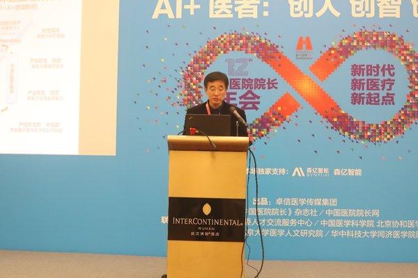 森亿智能主办中国医院院长年会人工智能分论坛