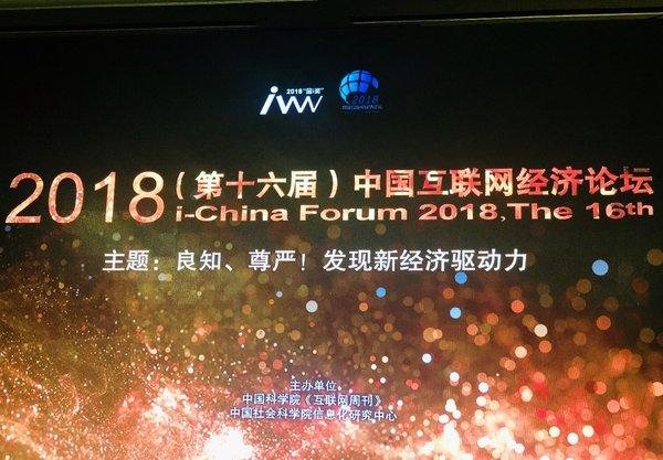 海风教育荣获2018中国互联网经济年度品牌奖