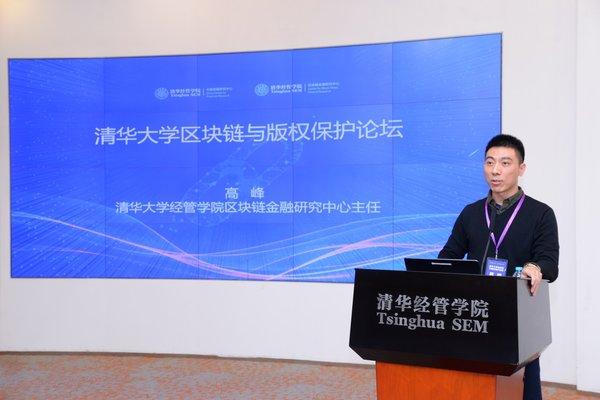 清华大学区块链与版权保护论坛召开