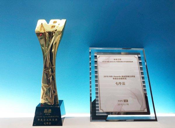 """七牛云荣获2018 NBI Awards""""年度企业服务""""奖"""
