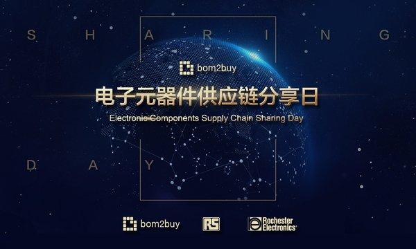 bom2buy电子元器件供应链分享日活动成功举办