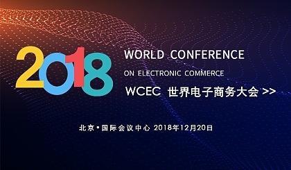 世界电子商务大会 搜了网络荣获电子商务百强