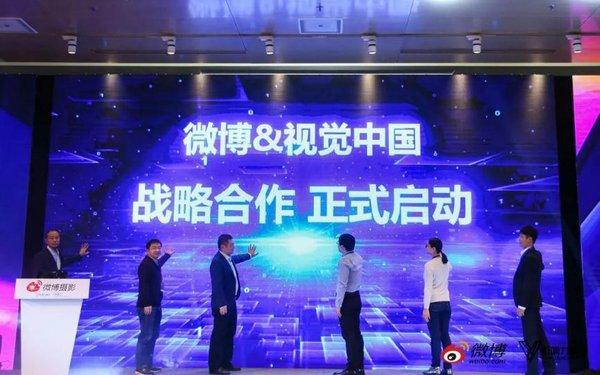视觉中国与微博达成战略合作