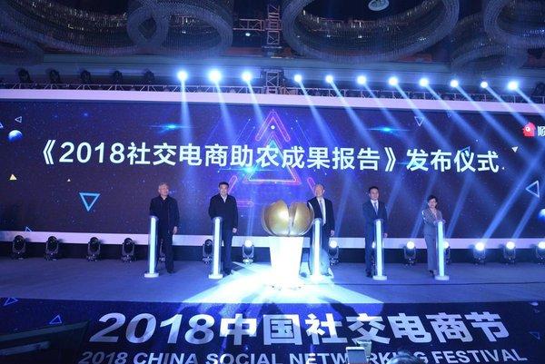 """""""中国社交电商峰会""""重新定义2019电商新局面"""
