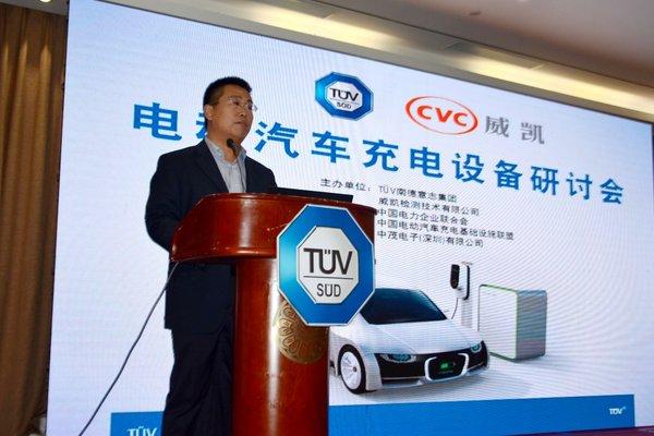 TUV南德联手CVC威凯力促电动汽车充电设备发展