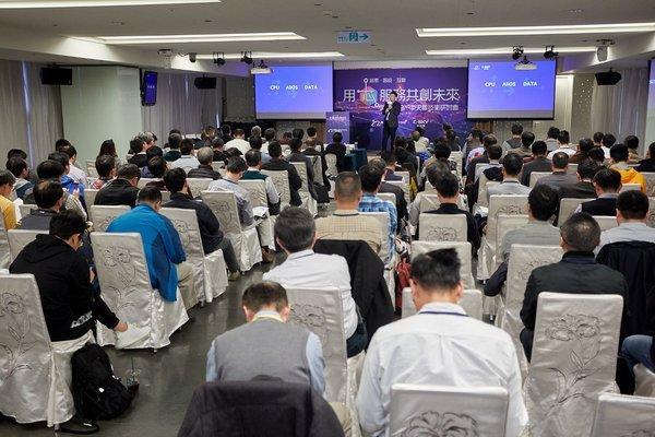 中天微来到台湾 邀业者加入阿里巴巴IoT生态系统