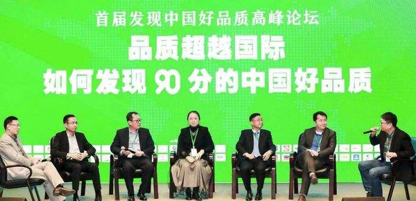 SGS受邀出席首届发现中国好品质高峰论坛