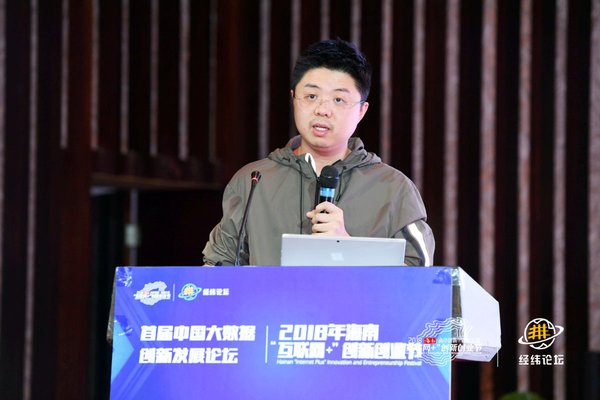 海风教育姜远航受邀出席中国大数据创新发展论坛