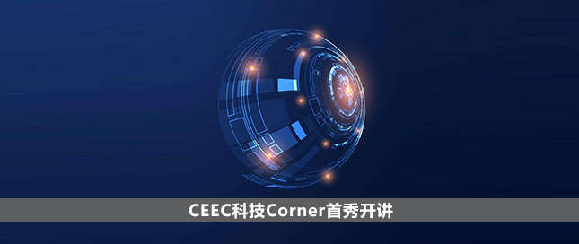 CEEC科技Corner首秀开讲
