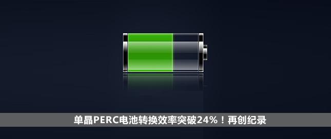 单晶PERC电池转换效率突破24%!隆基再创纪录