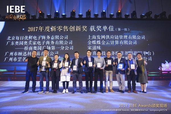 2019IEBE将于3月21日-22日在广州开幕
