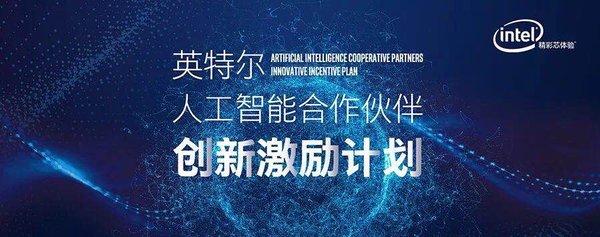 """英特尔宣布""""人工智能合作伙伴创新激励计划"""""""