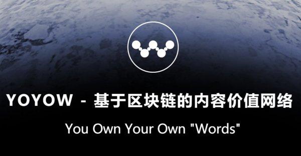 YOYOW正式加入公有链技术联盟(PCTA)